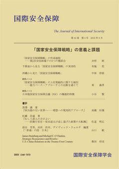 国際安全保障第42巻第4号 内外出版株式会社