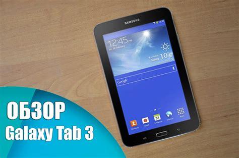 Samsung Galaxy Tab 3 7 0 8gb samsung galaxy tab 3 7 0 lite sm t116 8gb