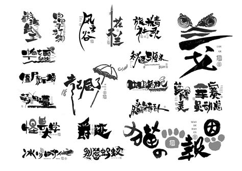 chinese font design emoji 21p chinese traditional calligraphy brush calligraphy font