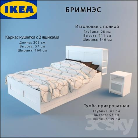 bed file format vrayworld ikea brimnes bed iv