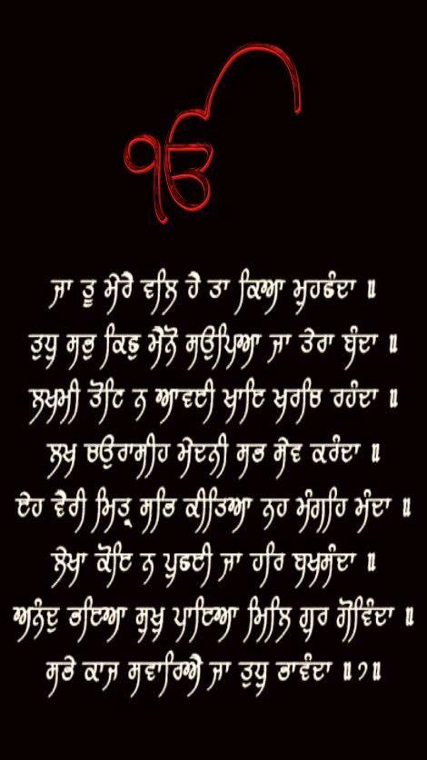 Wedding Quotes Guru Granth Sahib by 104 Best Sikhism Images On Quote Gurbani
