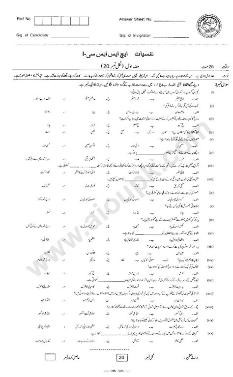Psychology Section 1 Answers by Psychology Model Guess Past Papers Hssc I 1st Year