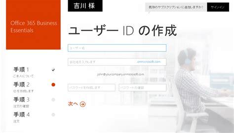 Office 365 Mail Own Domain Office365で独自ドメインのメールアドレスを設定する方法を徹底解説 失敗しないドメインサービス比較 ドメイントーク