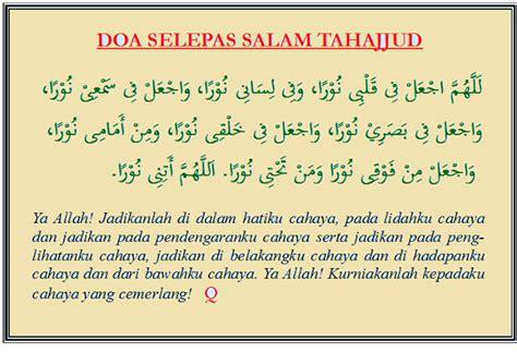 download mp3 doa adzan bacaan doa sholat tahajud pdf the best free software for