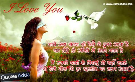 quotes shayari hindi love quotes from bollywood movies i love you shayari in