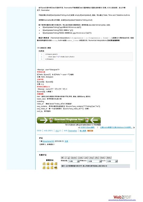 date format zzzz freemarker页面语法