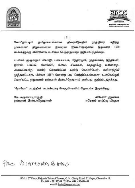 Official Letter Malayalam Robot Rajnikanth Robot Official Announcement Letter Page 2 Indian South Indian