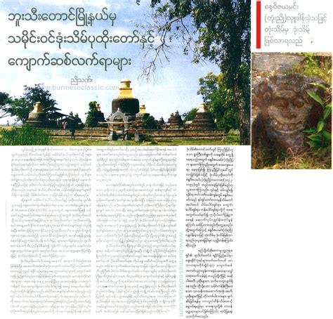 free myanmar bookshelf 28 images myanmar book myanmar