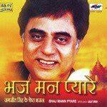 he ram song by jagjit singh he ram he ram song by jagjit singh from bhaj mann pyare