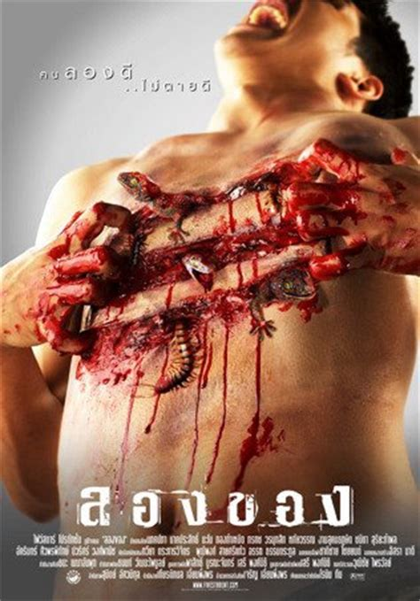 download film horor thailand art of devil running with passion long khong