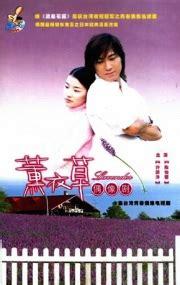 film mandarin lavender lavender 2002 chinese tv series