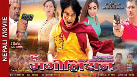 nepali film china new nepali movie quot the mongolian quot full movie dheren