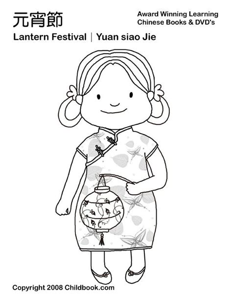 nick jr chinese new year coloring pages 17 best images about free printable chinese new year on