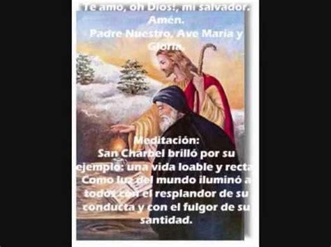oracion san simon muy milagroso youtube oraci 243 n milagrosa a san ch 225 rbel makhluf para obtener