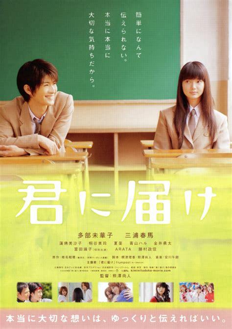 film love name 君に届け 作品 yahoo 映画