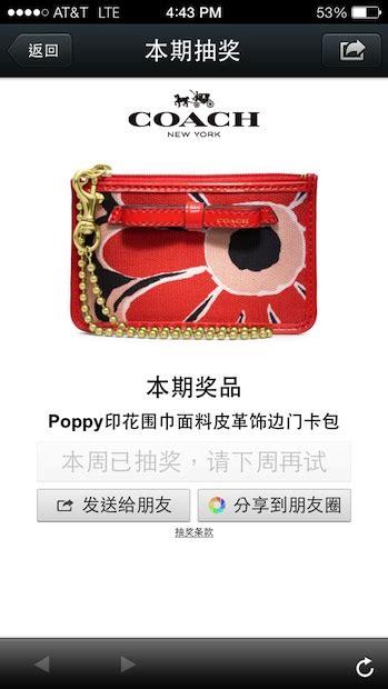 china  week  digital luxury marketing jing daily