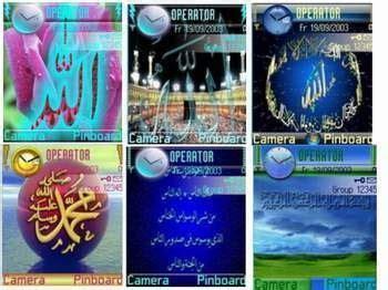 quran themes download bas ya hussain a s s60 islamic themes mobile 187 theme