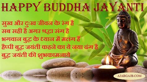 buddha jayanti messages  hindi buddha jayanti wishes  hindi