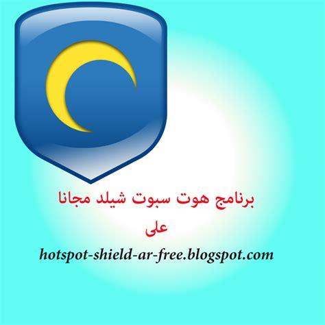 download free hotspot shield 2015 hotspot shield free download 2015