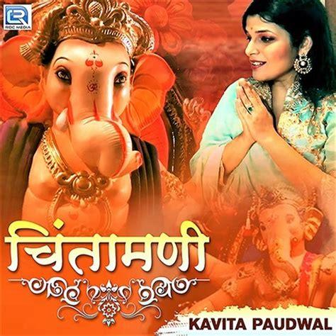 chintamani song  chintamani mp marathi song