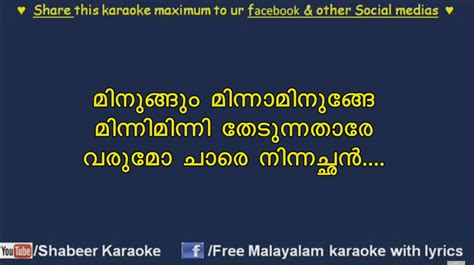 lyrics karaoke minungum minnaminunge karaoke song with lyrics മ ന ങ ങ