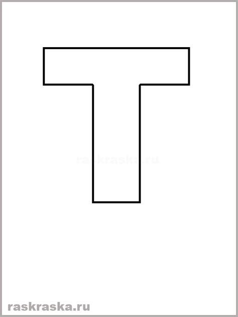 outline italian letter t for print italian alphabet in