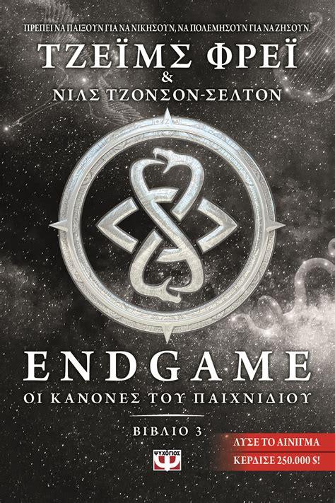 Or Endgame Endgame 3 The Of The Frey Psichogios