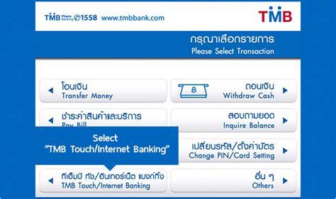 tmb bank phone number how to apply tmb banking tmb bank