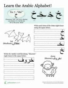 arabic alphabet khā worksheet education com