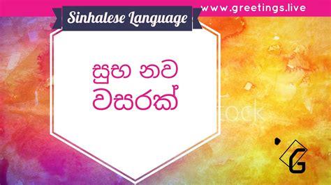 sri lanka   happy  year  sinhalese language andhra pradesh website telugu