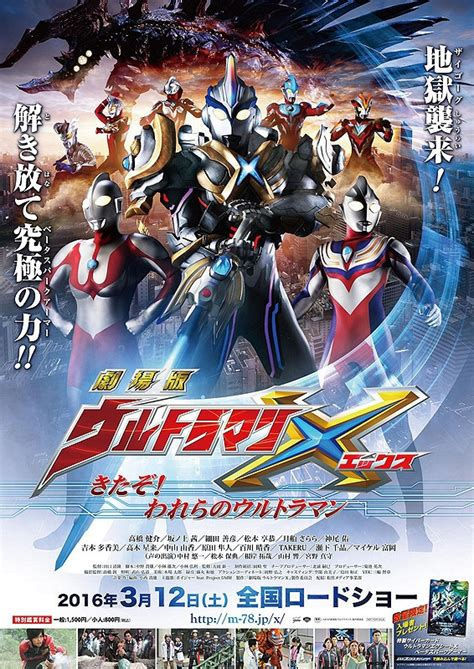 pemain film ultraman x crunchyroll video tsuburaya posts official compilation