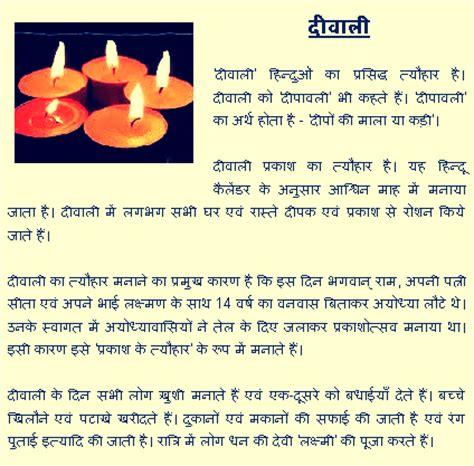 Essay On Happy Diwali by Essay On Diwali For Simple Deepavali Essay Paragraph In Tamil Telugu