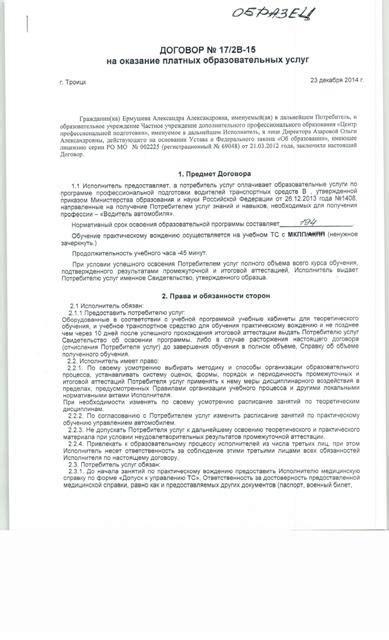 договор об оказании платных услуг образец