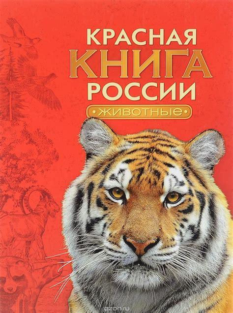 красная книга животные фото и растения