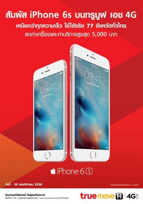 รวมโปรโมช น iphone 6s 6s plus เม อซ อจาก truemove h