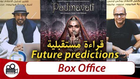 box office 2017 predictions padmavati box office future predictions قراءة مستقبلية