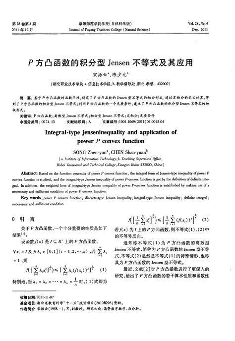 P方凸函数的积分型Jensen不等式及其应用_word文档免费下载_文档大全