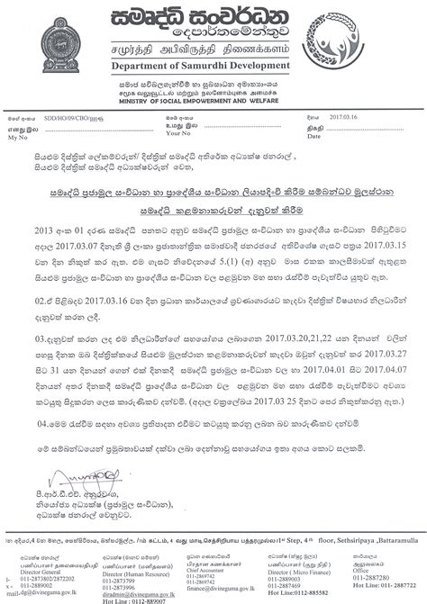 appointment letter sinhala appointment letter school more school