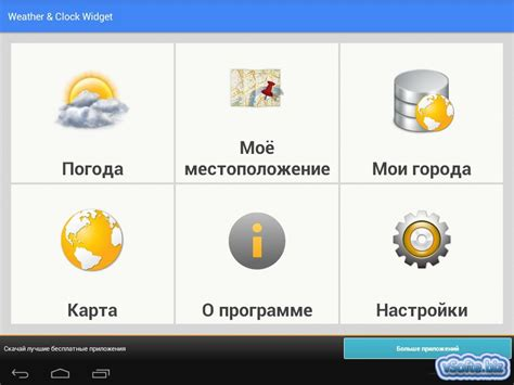 weather clock widget android android weather clock widget для андроид скачать бесплатно