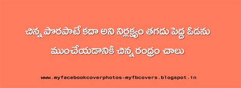 albert einstein biography pdf in telugu swami vivekananda quotes in telugu quotesgram