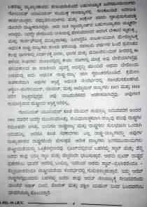 My Aim In Essay In Kannada by ಬ ದ ರ ಪ ರತ ಷ ಠ ನ Ias Mains 2013 Compulsory Kannada