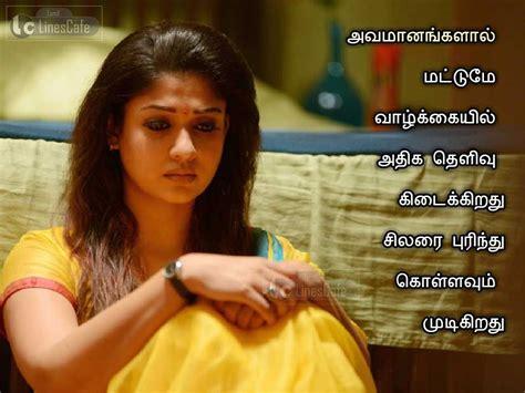 tamil kavithai tamil sad kavithai good related keywords tamil sad