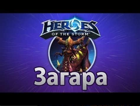 Heroes Of The Battlenet Backup Dvd buy heroes of the zagara region free battle net and