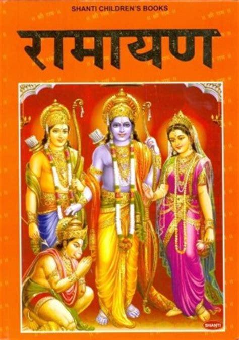ramayana picture book ramayana