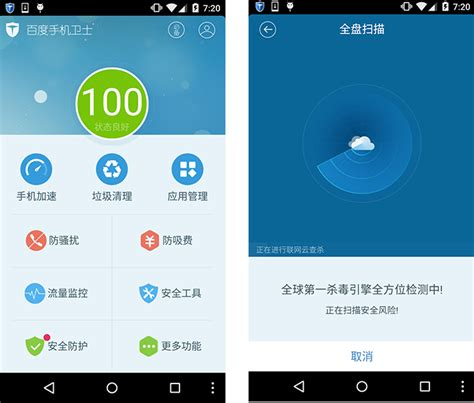 virus protection android test baidu mobile security 5 10 for android 160107 av test