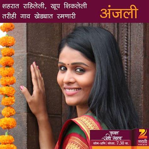tuzyat jeev rangala cast akshaya deodhar biography age height weight birth date
