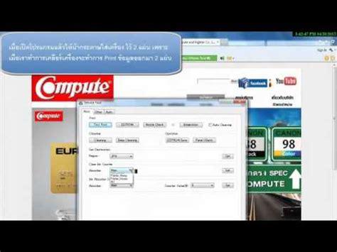 Eprom Canon E500 maxify service tools sif file doovi