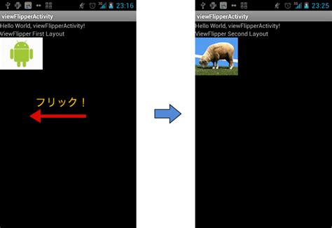 view android androidでviewflipperを利用して viewを切り替える方法 getting started techbooster