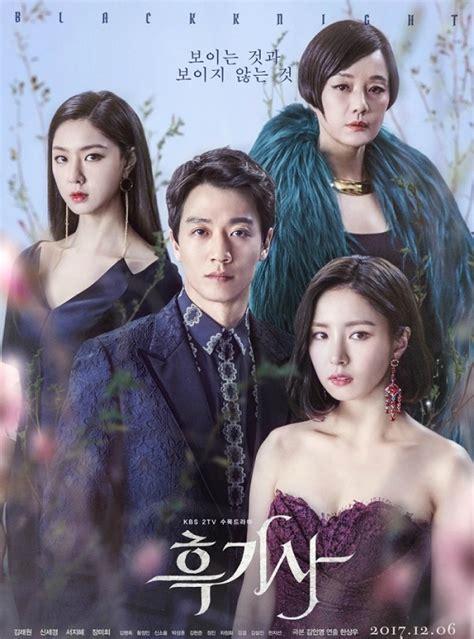 film seri korea black 187 black knight 187 korean drama
