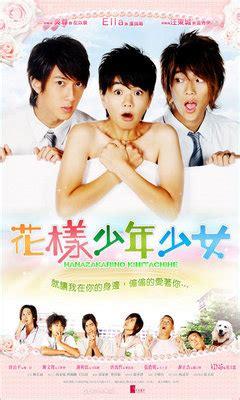 hana hina after school vol 3 books tv series bikachama page 3